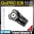 GoPro(ゴープロ)互換 オリジナルアクセサリーシリーズ オンロード『トライポッドアダプターB』(GP-0940)