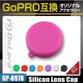 GoPro(ゴープロ)互換 オリジナルアクセサリーシリーズ オンロード『シリコンレンズキャップ』(GP-0970)