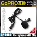 GoPro(ゴープロ)互換 オリジナルアクセサリーシリーズ オンロード『クリップ付マイクロフォン』(GP-0980)