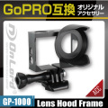 GoPro(ゴープロ)互換 オリジナルアクセサリーシリーズ オンロード『レンズフード付フレーム』(GP-1000)