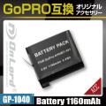 GoPro(ゴープロ)互換 オリジナルアクセサリーシリーズ オンロード『リチウムイオンバッテリー 1160mAh』(GP-1040)