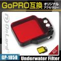 GoPro(ゴープロ)互換 オリジナルアクセサリーシリーズ オンロード『フリップ式アンダーウォーターフィルター』(GP-1050)