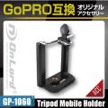 GoPro(ゴープロ)互換 オリジナルアクセサリーシリーズ オンロード『トライポッドモバイルホルダー』(GP-1060)