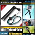 GoPro(ゴープロ)互換 オリジナルアクセサリーシリーズ オンロード『ミニトライポッドグリップ』(GP-1090)