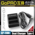 GoPro(ゴープロ)互換 オリジナルアクセサリーシリーズ オンロード『デュアルチャージャー Type-C』(GP-1100)