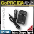 GoPro(ゴープロ)互換 オリジナルアクセサリーシリーズ オンロード『バッテリーチャージャー Type-A』(GP-1160)