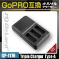 GoPro(ゴープロ)互換 オリジナルアクセサリーシリーズ オンロード『トリプルチャージャー Type-A』(GP-1170)