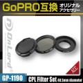 GoPro(ゴープロ)互換 オリジナルアクセサリーシリーズ オンロード『CPLフィルターセット 40.5mm径』(GP-1190)