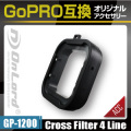 GoPro(ゴープロ)互換 オリジナルアクセサリーシリーズ オンロード『クロスフィルター 4ライン』(GP-1200)