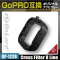 GoPro(ゴープロ)互換 オリジナルアクセサリーシリーズ オンロード『クロスフィルター 8ライン』(GP-1220)