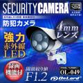 赤外線暗視カメラ 防犯カメラ  4mmレンズ (OL-049)