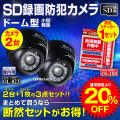 防犯ステッカー付 SDカード防犯カメラ 録画装置内蔵 USB接続 屋内 赤外線暗視カメラ ドーム型 (OL-023)