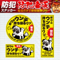 防犯カメラやダミーカメラの効果UP マナーやモラル向上 セキュリティステッカー 「犬のフン 放置厳禁」 (OS-403)
