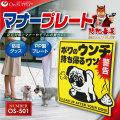 マナープレート 防犯看板 「犬のフン 放置厳禁」 (OS-501)