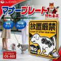 マナープレート 防犯看板 「犬のフン 放置厳禁」 (OS-502)