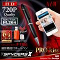 ペン型カメラ スパイカメラ スパイダーズX (P-118α)