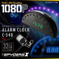 置時計型カメラ 小型カメラ スパイダーズX (C-540)