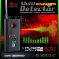 マルチディテクター (R-227)
