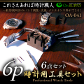 時計バンド用工具6点セット (OA-041)
