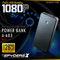 モバイルバッテリー型カメラ スパイダーズX (A-603)