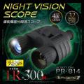 暗視スコープ 双眼鏡型ナイトビジョン  (PR-814)