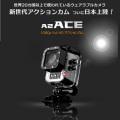 防犯対策にドライブレコーダー 小型カメラ 防水 FullHDアクションカム ISAW A2 ACE (アイソウA2  エース)
