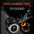 フルHDドライブレコーダー(CR-500HD)