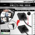 小型カメラ 防犯カメラ 小型ビデオカメラ Angel Eye エンジェルアイ 有線レンズ (Bb-611/623対応) (Fa-921)