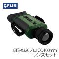 赤外線サーマルビジョン フリアー スカウトBTS-X320プロ QD100mmレンズセット FLIR Scout BTS-X サーマルカメラ (日本正規品)