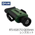 赤外線サーマルビジョン フリアー スカウトBTS-X320プロ QD35mmレンズセット FLIR Scout BTS-X サーマルカメラ (日本正規品)
