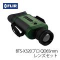 赤外線サーマルビジョン フリアー スカウトBTS-X320プロ QD65mmレンズセット FLIR Scout BTS-X サーマルカメラ (日本正規品)