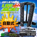 救命胴衣 自動膨張式ライフジャケット ベストタイプ ブラック オンサプライ OS-200