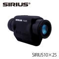 防振スコープ シリウス 10×25 SIRIUS (日本正規品)