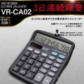 実用スパイアイテム 録音 高音質 内蔵メモリ2GB 電卓型ボイスレコーダー『VR-CA2』(OA-1200)
