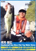 ALVAN アルバン 「青芳智広 ガウラクラフト OneMoreFish」