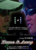 DVD 爆釣チャンネル「Home&Away 1st stage 春の琵琶湖編 西村嘉高×宮廣祥大」