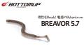 BOTTOMUP ボトムアップ 「BREAVOR ブレーバー 5.7インチ」