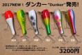 ★ご予約商品★バスポンド BPベイト 「Dunker ダンカー」<4/27(木)まで>5月頭入荷予定