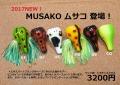 ★ご予約商品★バスポンド BPベイト 「MUSAKO ムサコ」<5/28(日)まで>6月頭入荷予定