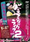 ��ͽ���ʡ�Chest114 ��������114 �֥ɥ�ޥƥ��å��饤�� Vol.2��<10/30����ˤޤ�>11��������ͽ��