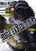 deps デプス 「鵜山和洋 HUGE EXPEDITION ヒュージエクスペディション」