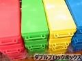FROG フロッグ 「ダブルブロックボックス」