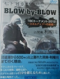 GEEKS ギークス 「松下雅幸 BLOW-by-BLOW TBCトーナメント2012」