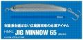 HMKL ハンクル 「JIG MINNOW65 ジグミノー65」