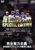 釣りビジョン 「JB エリート5 2011 スペシャルエディション」
