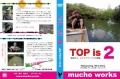 ����祦����� ��DVD �ȥåץ���2 TOP is 2��