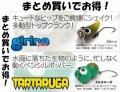 NOSSA! ノッサ 「ジリーノ タルタルーガ」6個ご購入で3000円(メール便送料込、同梱不可)