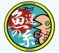 STOCK ストック 「魚運の糸」