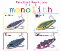 ゼログラビティ 「monolith モノリス」