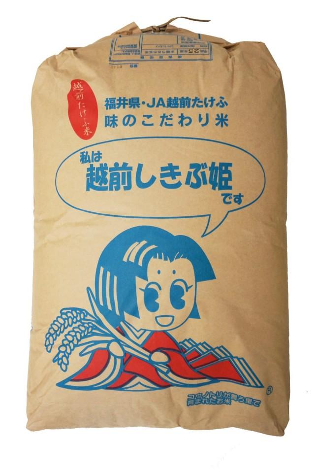 福井県認定エコファーマー米 コシヒカリ 白米26kg  (27年度福井県産) 食味値80! 【ポイント5倍!】